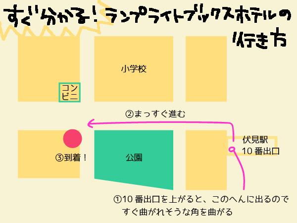 ランプライトブックスホテル地図