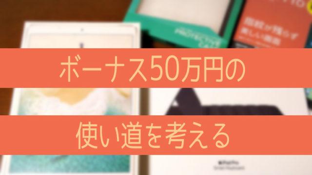 50万円の使い道