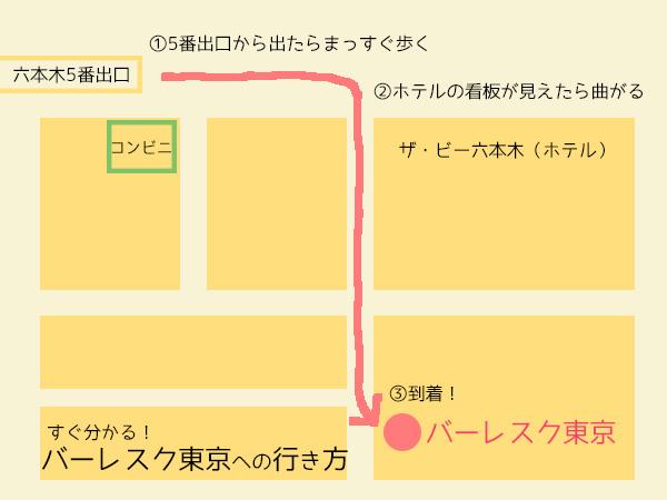 バーレスク東京地図