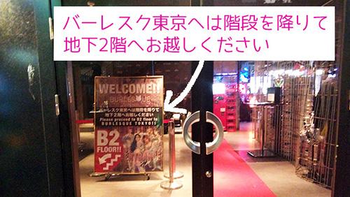 バーレスク東京入口ポスター