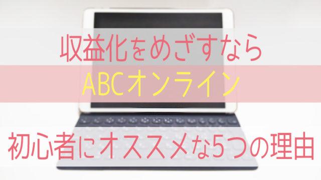 ABCオンラインレビュー